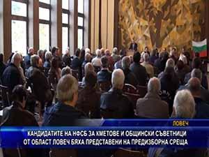 Кандидатите на НФСБ за област Ловеч бяха представени на предизборна среща