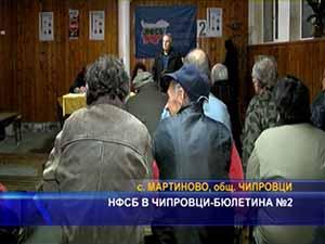 НФСБ в Чипровци - бюлетина № 2