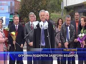 Огромна подкрепа за Стоян Беширов
