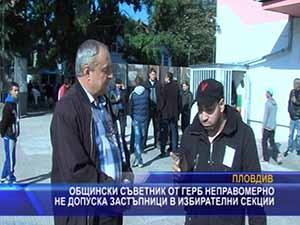 Общински съветник от ГЕРБ неправомерно не допуска застъпници в избирателни секции