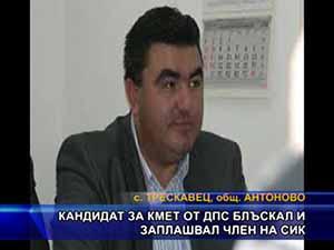 Кандидат за кмет от ДПС блъскал и заплашвал член на СИК