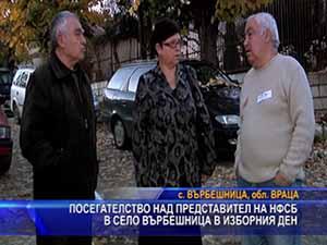 Посегателство над представител на НФСБ в село Върбешница в изборния ден