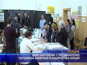 Ново нарушение с предварително попълнена бюлетина в избирателна секция