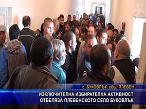 Изключителна избирателна активност отбеляза плевенското село Буковлък