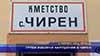 Груби изборни нарушения в Чирен