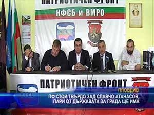 ПФ стои твърдо зад Славчо Атанасов, пари от държавата за града ще има