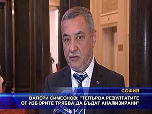 Симеонов: Тепърва резултатите от изборите трябва да бъдат анализирани