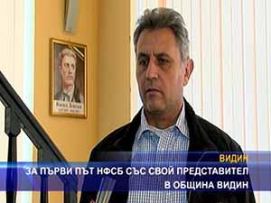 За първи път НФСБ със свой представител в община Видин