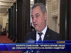 Симеонов: Крайно време беше да смъкнат имунитета на Сидеров
