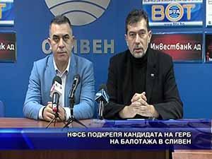 НФСБ подкрепя кандидата на ГЕРБ на балотажа в Сливен
