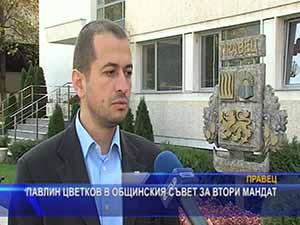 Павлин Цветков в общински съвет за втори мандат