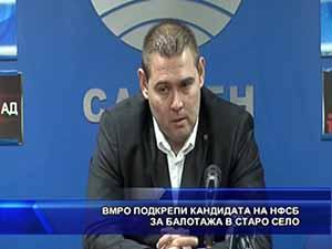 ВМРО подкрепи кандидата на НФСБ за балотажа в Старо село