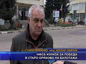 НФСБ излиза за победа в Старо Оряхово на балотажа