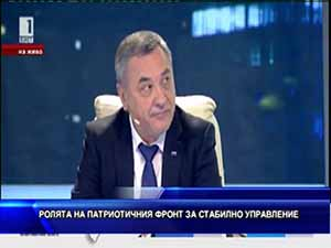 Ролята на Патриотичния фронт за стабилно управление