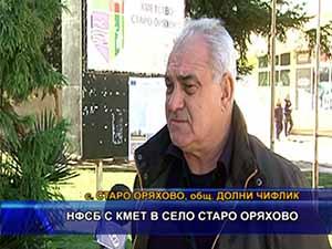 НФСБ с кмет в село Старо Оряхово