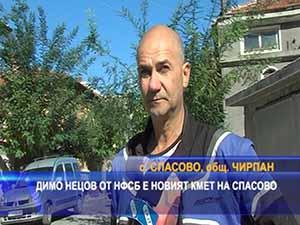 Димо Нецов от НФСБ е новият кмет на Спасово