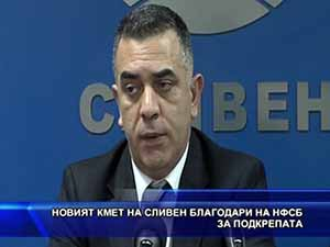 Новият кмет на Сливен благодари на НФСБ за подкрепата