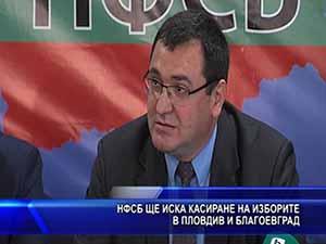 НФСБ ще иска касиране на изборите в Пловдив и Благоевград