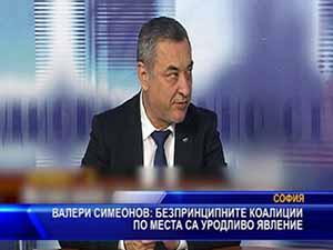 Симеонов: Безпринципните коалиции по места са уродливо явление