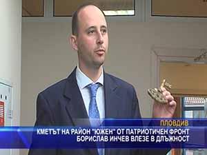 """Кметът на район """"Южен"""" от ПФ Борислав Инчев влезе в длъжност"""