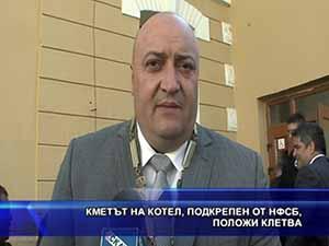 Кметът на Котел, подкрепен от НФСБ, положи клетва