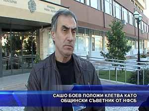Сашо Боев положи клетва като общински съветник от НФСБ