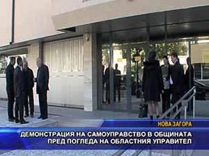 Демонстрация на самоуправство в общината пред погледа на областния управител