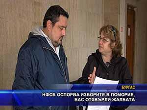 НФСБ оспорва изборите в Поморие, БАС отхвърли жалбата