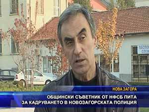 Общински съветник от НФСБ пита за кадруването в полицията