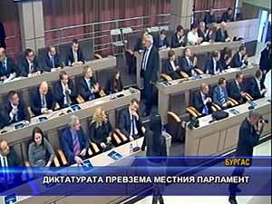 Диктатурата превзема местния парламент