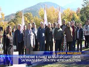 Поклонение в памет на българските герои, загинали при Червената стена