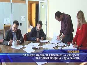 ПФ внесе жалба за касиране на изборите за голяма община и два района