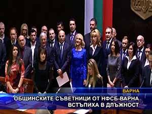 Общинските съветници от НФСБ-Варна встъпиха в длъжност