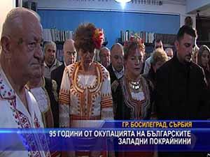 95 години от окупацията на българските Западни покрайнини
