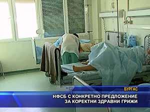 НФСБ с конкретно предложение за коректни здравни грижи