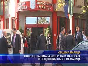 НФСБ ще защитава интересите на хората в общинския съвет на Марица