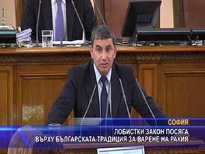 Лобистки закон посяга върху българската традиция за варене на ракия
