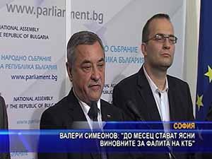 Валери Симеонов: До месец стават ясни виновните за фалита на КТБ