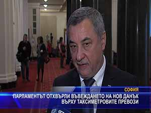 Парламентът отхвърли въвеждането на нов данък върху такситата