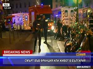 Смърт във Франция или живот в България