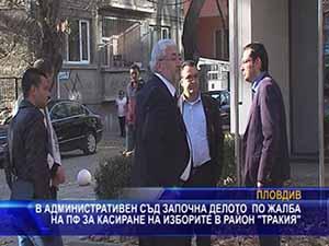 """Започна делото за касиране на изборите в район """"Тракия"""""""
