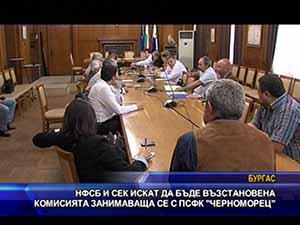 """НФСБ и СЕК искат да бъде възстановена комисията за ПСФК """"Черноморец"""""""