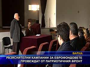 Разяснителни кампании за еврофондовете провеждат от ПФ