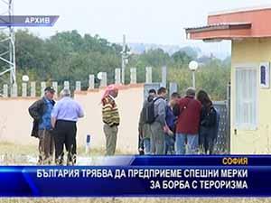 България трябва да предприеме спешни мерки за борба с тероризма