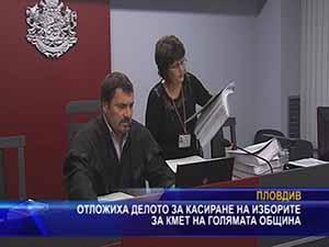 Отложиха делото за касиране на изборите за кмет на голямата община