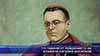 115 години от рождението на блажени Евгений Босилков