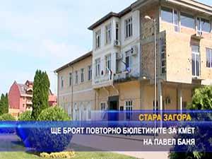 Ще броят повторно бюлетините за кмет на Павел баня