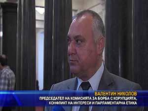 Нови скандали в антикорупционната комисия