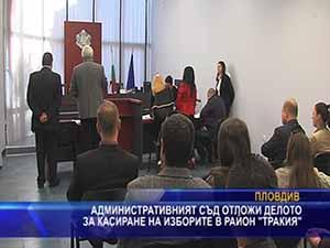 """Отложиха делото за касиране на изборите в район """"Тракия"""""""
