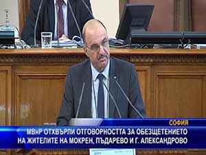 МВнР отхвърли отговорността за обезщетението на жителите на Мокрен. Пъдарево и Г. Александрово
